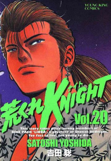 荒くれKNIGHT 20