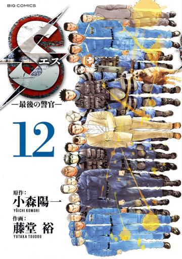 Sエス-最後の警官- 12