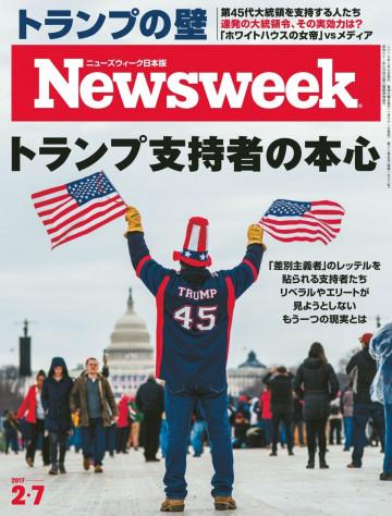 ニューズウィーク日本版 2017年2月7日