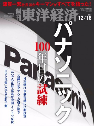 週刊東洋経済 2017/12/16号