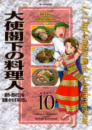 大使閣下の料理人 10