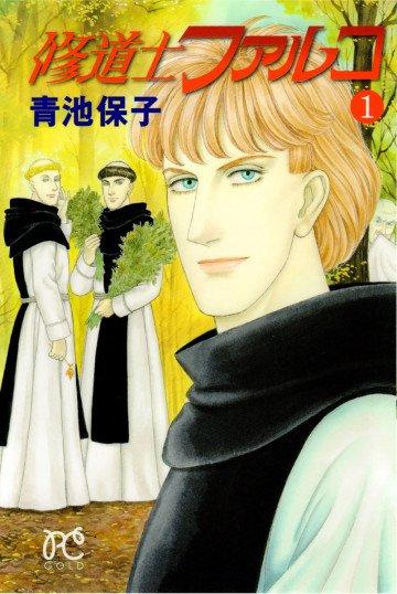 修道士ファルコ 1