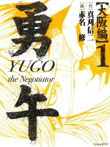 勇午 大阪編 YUGO the Negotiator 1