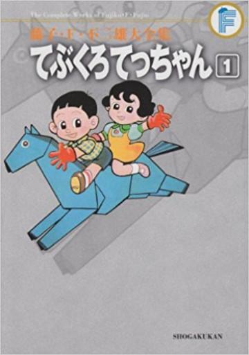 藤子・F・不二雄大全集 てぶくろてっちゃん (紙書籍版) 1