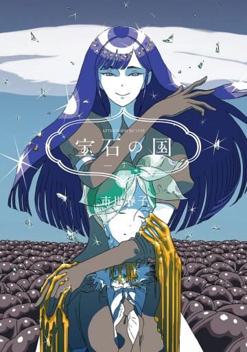 宝石の国 7