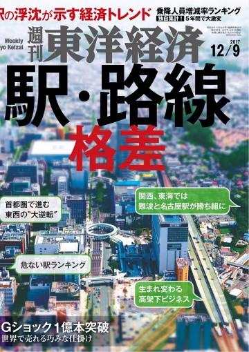 週刊東洋経済 2017/12/9号