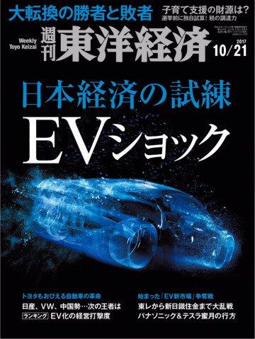 週刊東洋経済 2017/10/21号