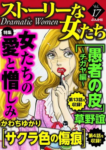 ストーリーな女たち女たちの愛と憎しみ Vol.17