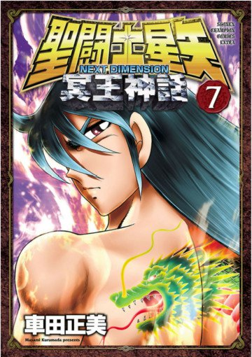 聖闘士星矢 NEXT DIMENSION 冥王神話(フルカラー) 7