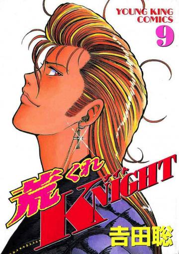 荒くれKNIGHT 9