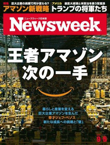 ニューズウィーク日本版 2017年9月5日