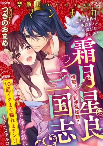 禁断Loversロマンチカ皇子様のお戯れ Vol.034