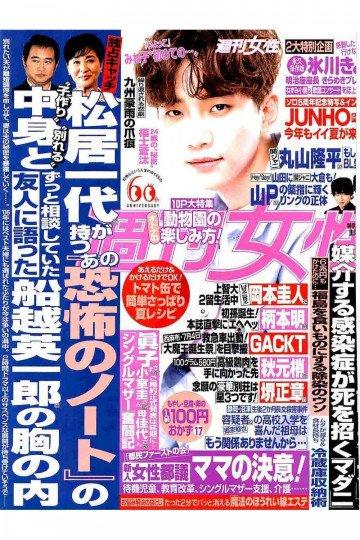 週刊女性 2017年 7/25 号【低画質版】