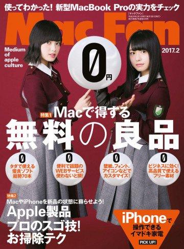 Mac Fan 2017年2月号