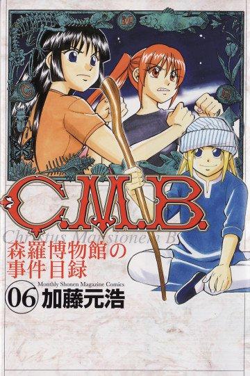 C.M.B.森羅博物館の事件目録 6