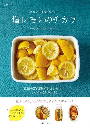 塩レモンのチカラ