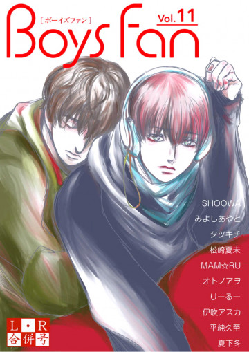 BOYS FAN vol.11 L・R合併号