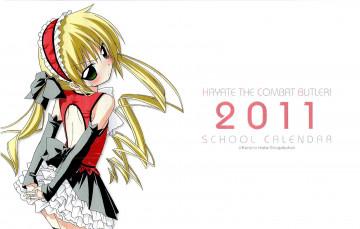 ハヤテのごとく! SCHOOL CALENDAR 2011
