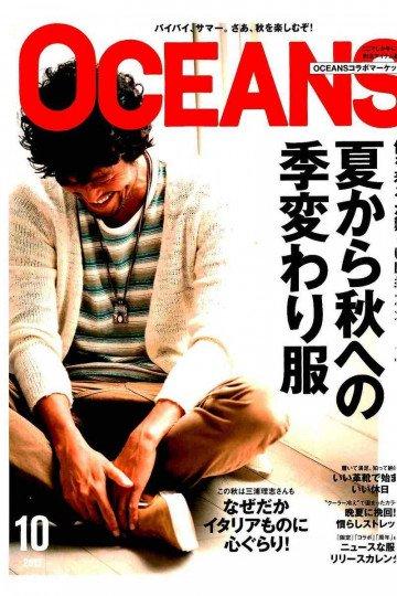 OCEANS 2017年10月号【低画質版】