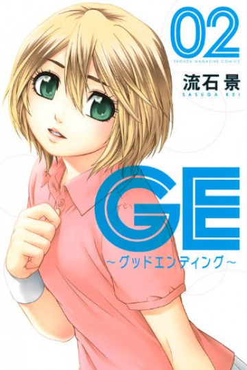 GE~グッドエンディング~ 2