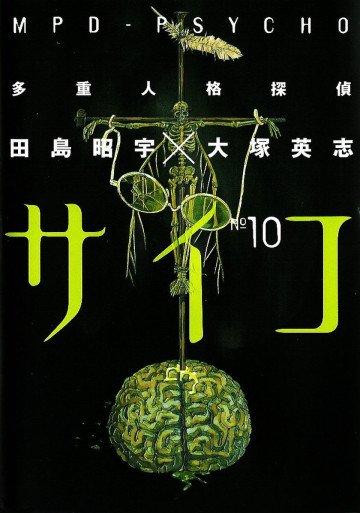 多重人格探偵サイコ 10