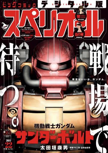 ビッグコミックスペリオール 2017年22号