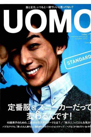 UOMO 2017年10月号【低画質版】