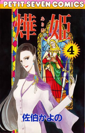 あき姫 4