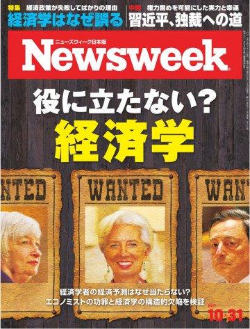 ニューズウィーク日本版 2017年10月31日