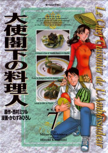 大使閣下の料理人 7