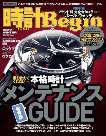 時計Begin 2017 冬 vol.86