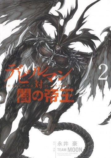 デビルマン対闇の帝王 2