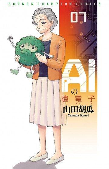 AIの遺電子 7