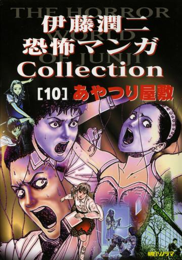 伊藤潤二 恐怖マンガCollection 10