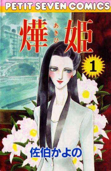 あき姫 1