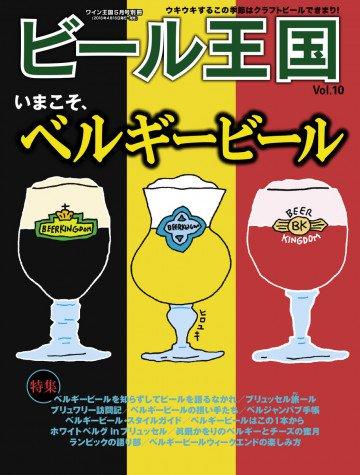 ビール王国 Vol.10 2016年5月号