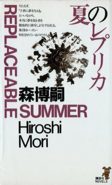 夏のレプリカ REPLACEABLE SUMMER 7