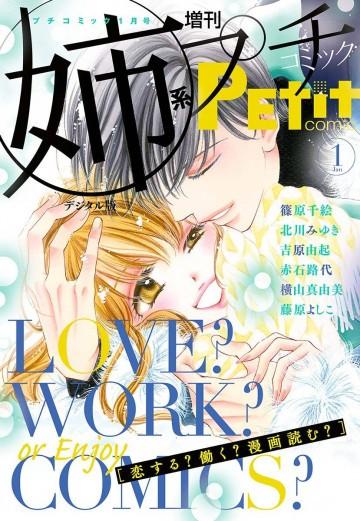 姉系Petit Comic 2018年1月号