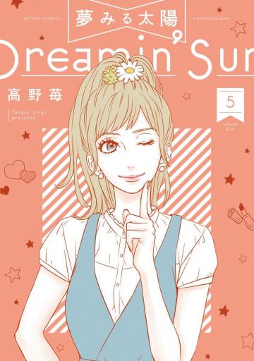 夢みる太陽 5