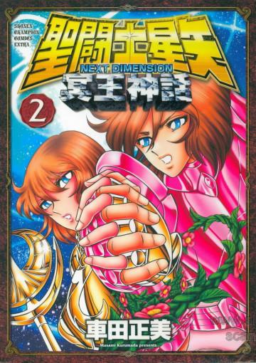 聖闘士星矢 NEXT DIMENSION 冥王神話(フルカラー) 2