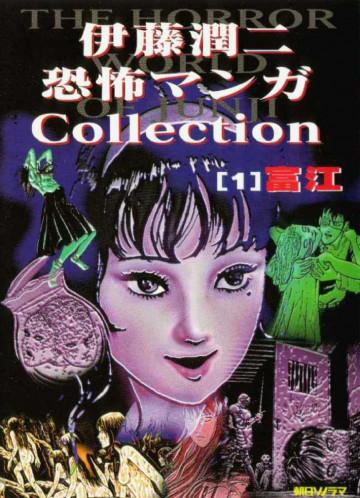 伊藤潤二 恐怖マンガCollection 1