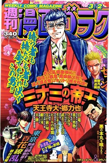 漫画ゴラク 2018年 3/2 号 【紙書籍版】