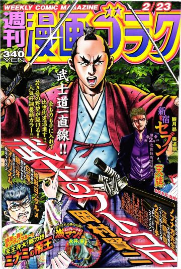 漫画ゴラク 2018年 2/23 号【紙書籍版】