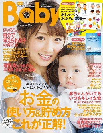 Baby-mo(ベビモ) 2017年夏秋号
