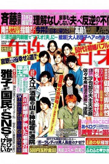 週刊女性自身 2017年 8/22・8/29合併号【低画質版】