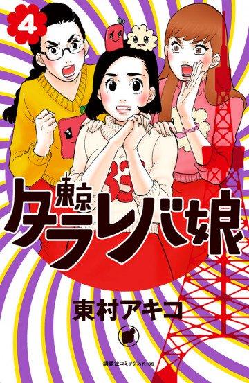 東京タラレバ娘 4