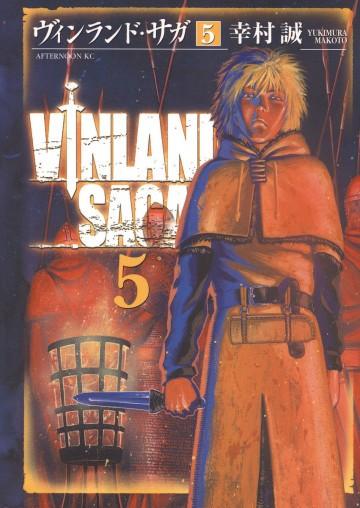 ヴィンランド・サガ 5