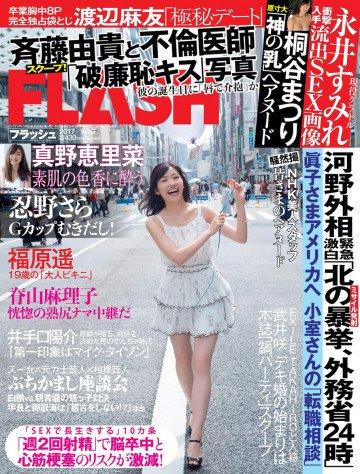 週刊FLASH(フラッシュ) 2017年9月19日号(1438号)