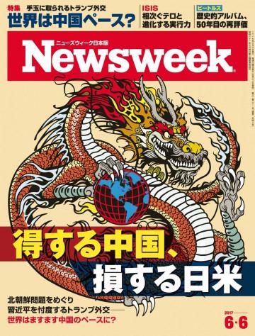 ニューズウィーク日本版 2017年6月6日