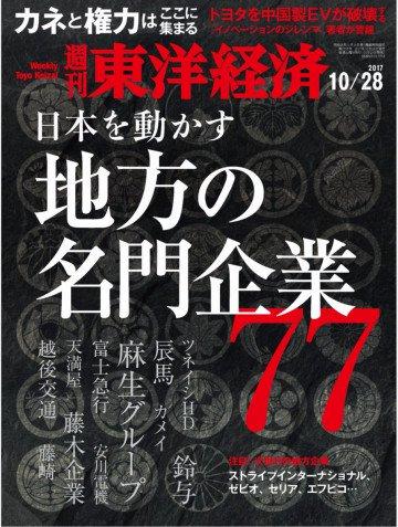 週刊東洋経済 2017/10/28号